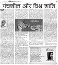 PANCHSHEEL INDIAN FOREIGN POLICY IN HINDI