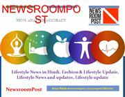 Fashion & lifestyle Updates, Lifestyle News in Hindi- NewsroomPost