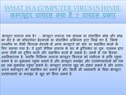 what is a computer virus in hindi