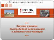 Prolog Central Asia LLP - russian