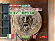 Read Rome by foot 01 - Mouth of Truth & Tiber (真理之口和台伯河)