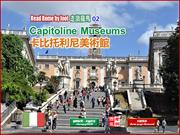 Read Rome by foot 02 - Capitoline Museums (卡比托利尼美術館)