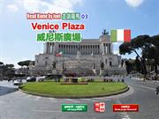 Read Rome by foot 03 - Venice Plaza (威尼斯廣場)