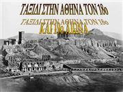 ATHENS IN 18TH AND 19TH CENTURY