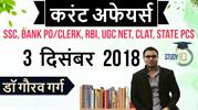 3 December 2018 Daily Current affairs by Study IQ