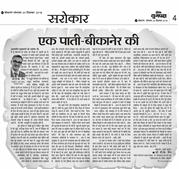LETTER BY BIKANER TO CHIEF MINISTER OF RAJASTHAN