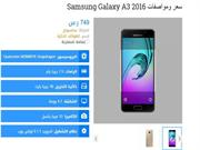 سعر ومواصفات Samsung Galaxy A3 2016 - Jawally.Net