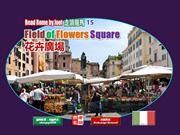 Read Rome by foot 15 - Field of Flowers Square (花卉廣場)