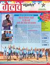 galway-newsletter-march-hindi-2019