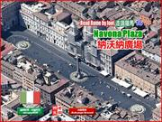 Read Rome by foot 16 - Navona Plaza (納沃納廣場)