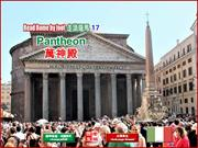 Read Rome by foot 17 - Pantheon (萬神殿)