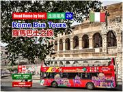 Read Rome by foot 20 - Rome Bus Tours (羅馬巴士之旅)
