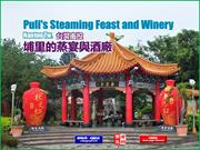 Puli's Steaming Feast and Winery, Tw (台灣 埔里的蒸宴與酒廠)