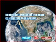 88 photos of Earth as seen from space  (從太空看到的88張地球照片)