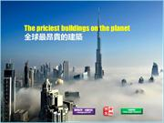The priciest buildings on the planet (全球最昂貴的建築)