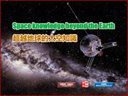 Space knowledge beyond the Earth (超越地球的太空知識)