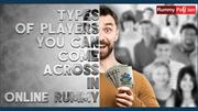 Types of Players You Can Come Across in Online Rummy!
