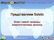 Solstic Energy(www. nsp. deal. by)