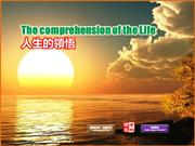 The comprehension of the Life (人生的領悟)