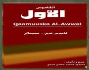   / al qaamuus al awwal / arabic- somali dictionary