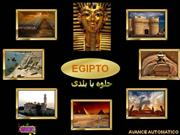 EGIPTO_EN_IMAGENES