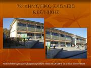 Greek folklore collection of 72nd elementary school