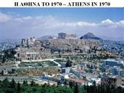 ATHENS IN 1970 (A)