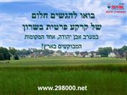 even yehuda land for sale