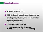 managementlessons