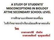 A STUDY OF STUDENTS� MISCONCEPTIONS IN BIOLOGY