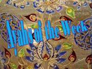 Ayah of the Week Saturday 12th February 2011