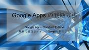 Google Apps 登録方法  - Google Apps 申し込み