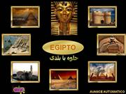 Egipto en imagenes