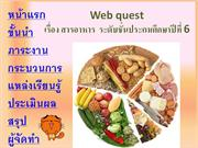 Web_quest. .