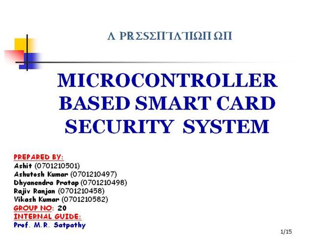 Microprocessor based home security system project pdf