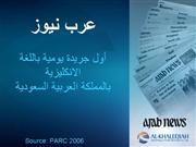 Arab News 2007 AR