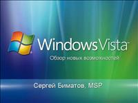 Windows Vista03