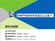 earthquake safety 3