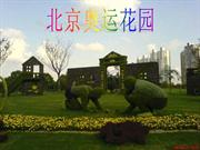 Gardens in Beijing for Olympics 2008